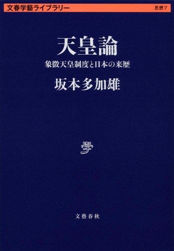 天皇論 象徴天皇制度と日本の来歴 (文春学藝ライブラリー)