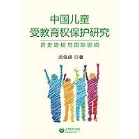 中国儿童受教育权保护研究:历史进程与国际影响(一本极具参考价值的扎实之作,填补了中国儿童受教育权保护系统研究的空白。)