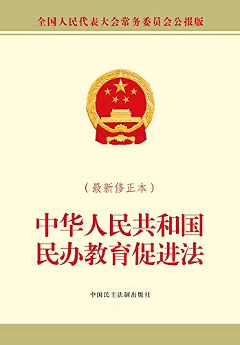中华人民共和国民办教育促进法(最新修正本) (English Edition)