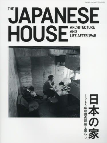 新建築住宅特集別冊2017年8月号/日本の家1945年以降の建築と暮らし