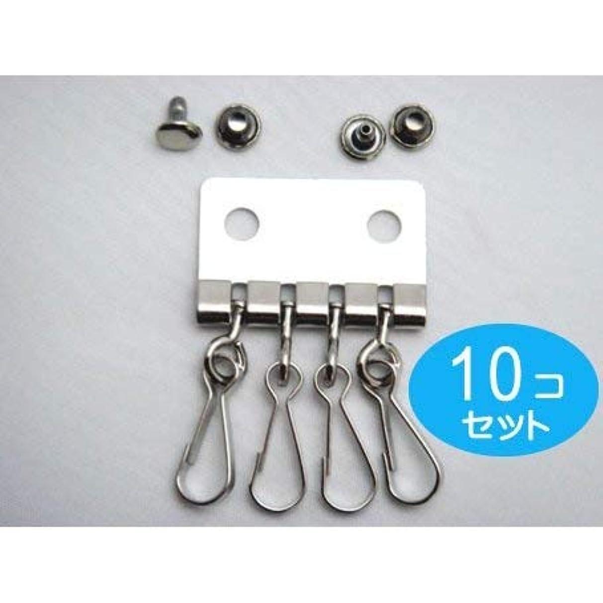 対処イライラするくぼみキーケース 4連タイプ シルバー キーホルダー金具 日本製 (10個セット, シルバー)