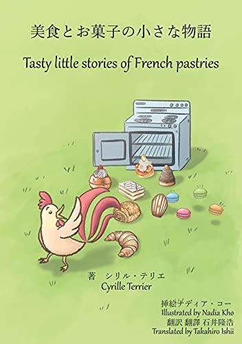 お菓子と美食の小さな物語 - Tasty little stories of French pastries Pastry stories