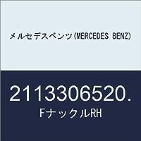 メルセデスベンツ(MERCEDES BENZ) FナックルRH 2113306520.