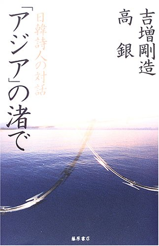 「アジア」の渚で―日韓詩人の対話の詳細を見る