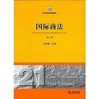 国际商法(第二版)