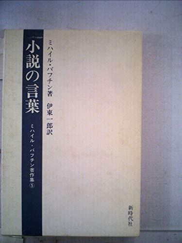 小説の言葉 ミハイル・バフチン著作集(5) (1979年)の詳細を見る