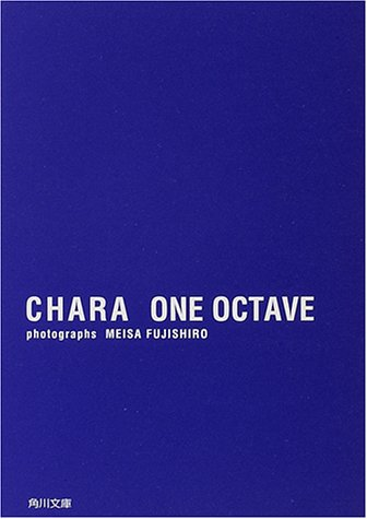 ONE OCTAVE (角川文庫)の詳細を見る