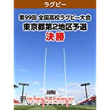 第99回全国高等学校ラグビーフットボール大会 東京都第2地区予選 決勝 本郷 vs. 国学院久我山