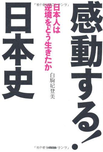 感動する! 日本史の詳細を見る