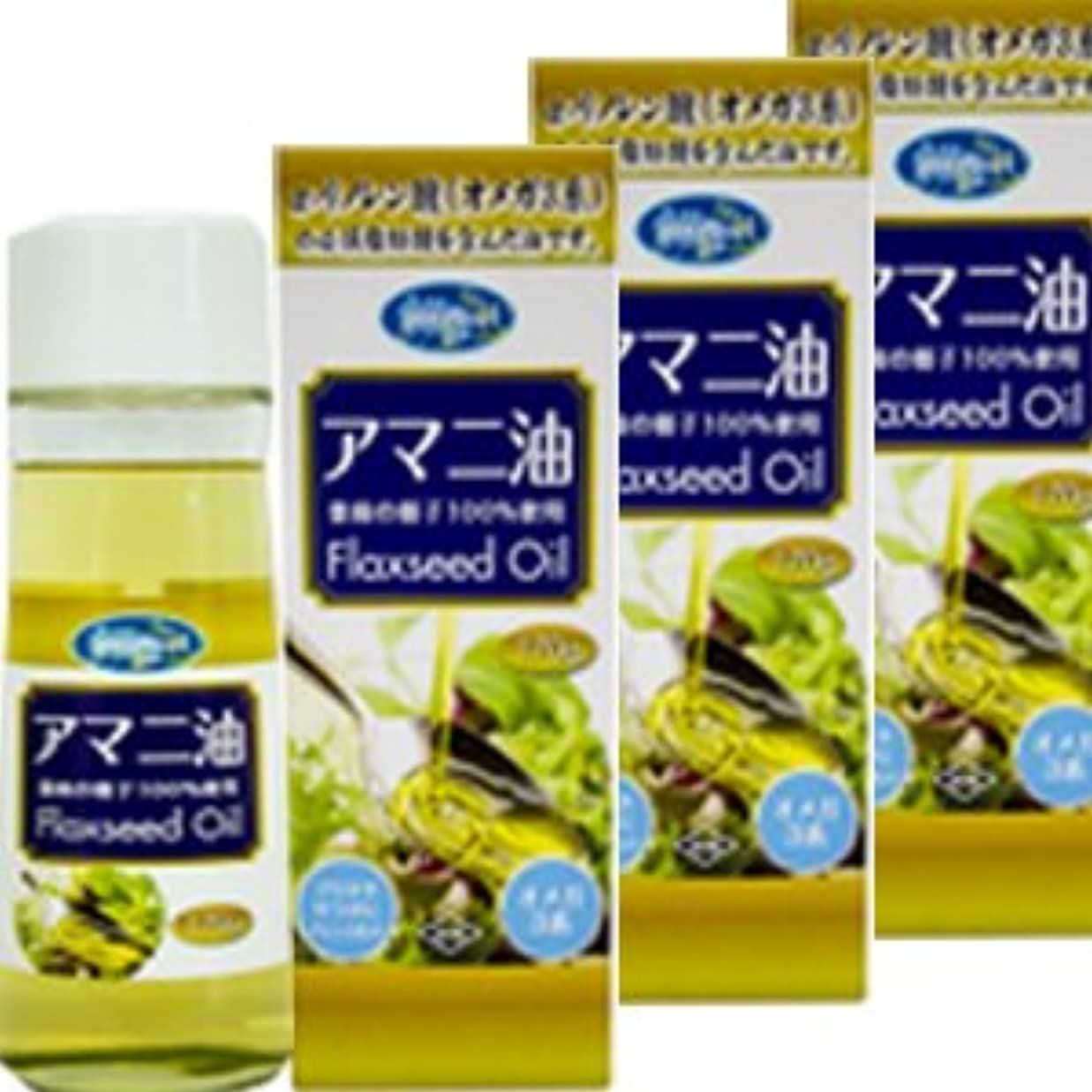 実装するコマンド主導権朝日 アマニ油 170g 3本セット