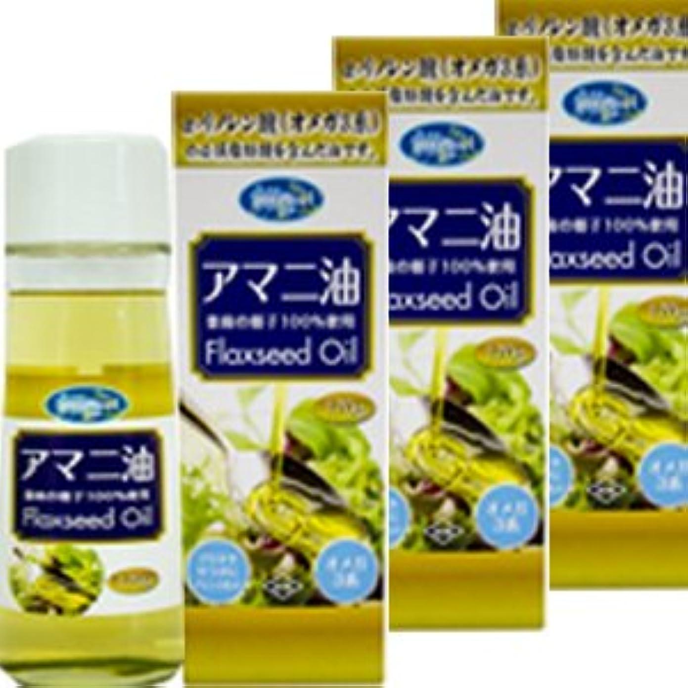 ダーリン場合トピック朝日 アマニ油 170g 3本セット
