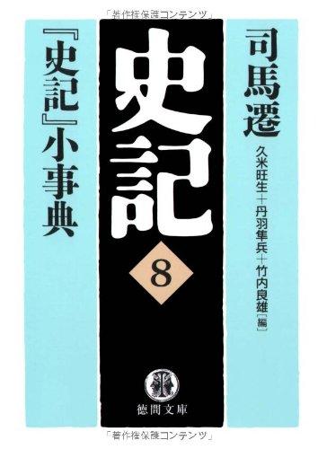史記〈8〉『史記』小事典 (徳間文庫)