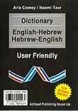 Hebrew-English-Hebrew Dictionary - Oded Achiasaf