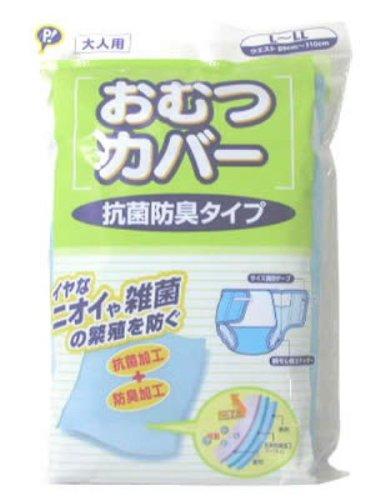 大人用おむつカバー 抗菌防臭タイプ ウエスト85-110cm
