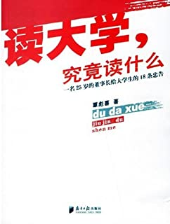 What do you learn in the university? (Chinese Edition)