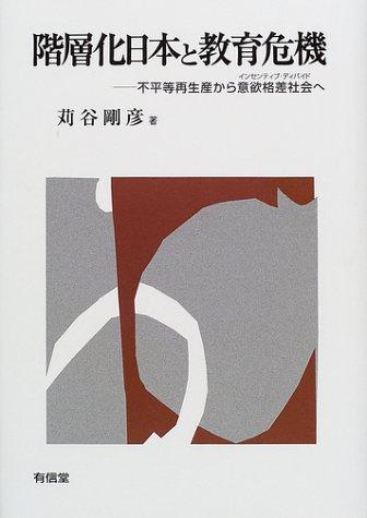 階層化日本と教育危機―不平等再生産から意欲格差社会(インセンティブ・ディバイド)へ