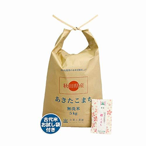 【無洗米】秋田県産 農家直送 あきたこまち 5kg 令和元年産 古代米(赤米or黒米)お試し袋付き