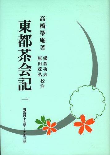 東都茶会記 (近代茶会史料集成)