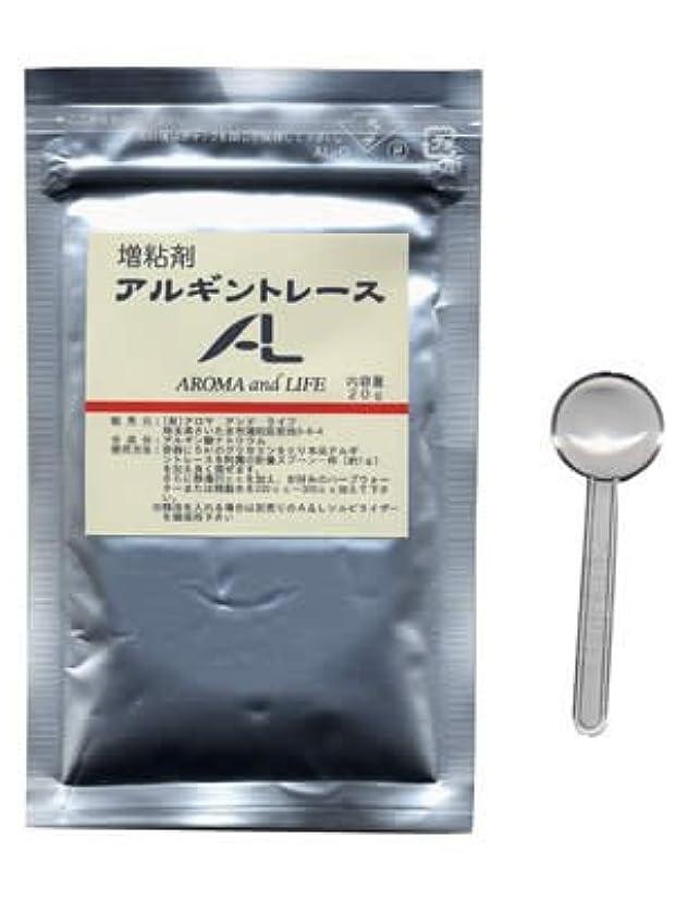ポケット魔法シーサイドアロマアンドライフ アルギントレース(増粘剤)
