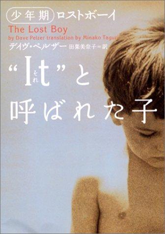 """""""It""""(それ)と呼ばれた子―少年期ロストボーイ (ヴィレッジブックス)"""