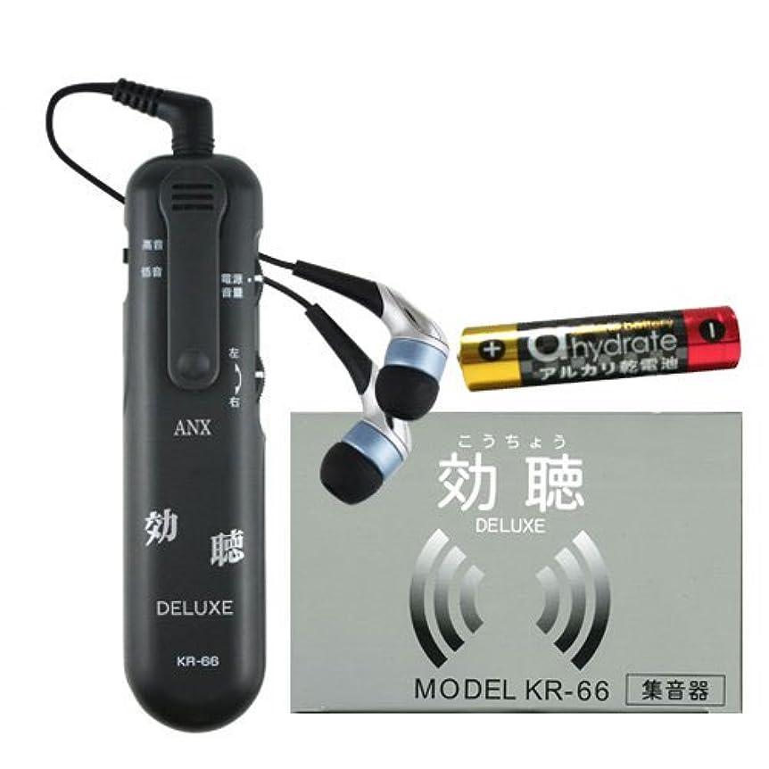 収容する振り返る衝動アネックス 高感度 集音器 効聴 DELUXE KR-66 +単4電池1個おまけ付(計2個)