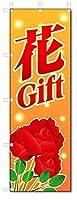 のぼり旗 花 Gift ギフト (W600×H1800)フラワー・花屋さん
