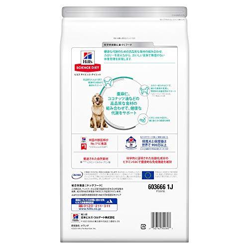ヒルズサイエンス・ダイエットドッグフード中型犬用減量サポート体重管理中粒チキン2.5kg