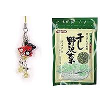 [2点セット] さるぼぼペアビーズストラップ 【緑】・干し野沢菜(100g)