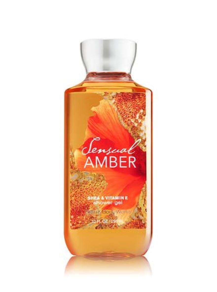 切り刻む護衛居住者バス&ボディワークス センシュアルアンバー シャワージェル Sensual Amber Shower Gel [並行輸入品]