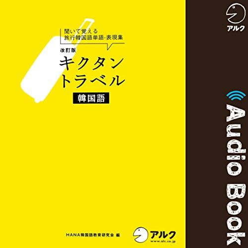 『改訂版キクタントラベル韓国語』のカバーアート