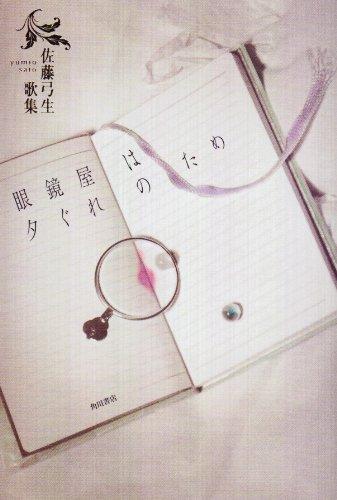 眼鏡屋は夕ぐれのため―佐藤弓生歌集 (21世紀歌人シリーズ)