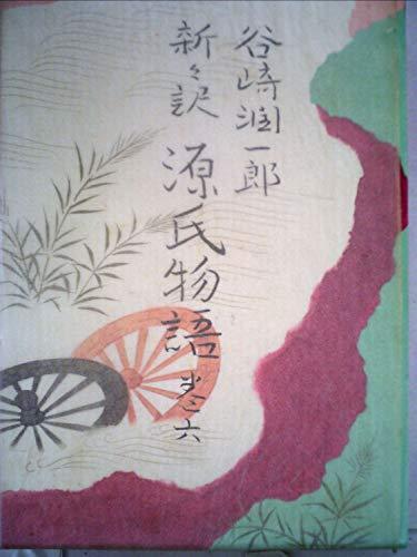 潤一郎訳源氏物語〈巻6〉 (1980年)