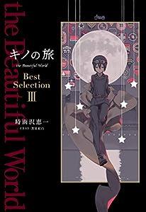 キノの旅 the Beautiful World Best Selection III