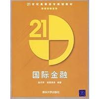21世纪高职高专规划教材:国际金融