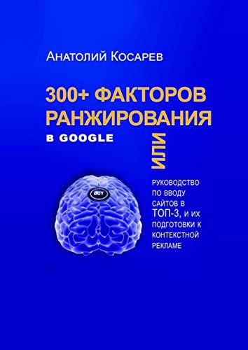 300+ факторов ранжирования вGoogle (Russian Edition)