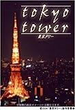 東京タワー プレミアム・エディション[VPBT-12331][DVD]
