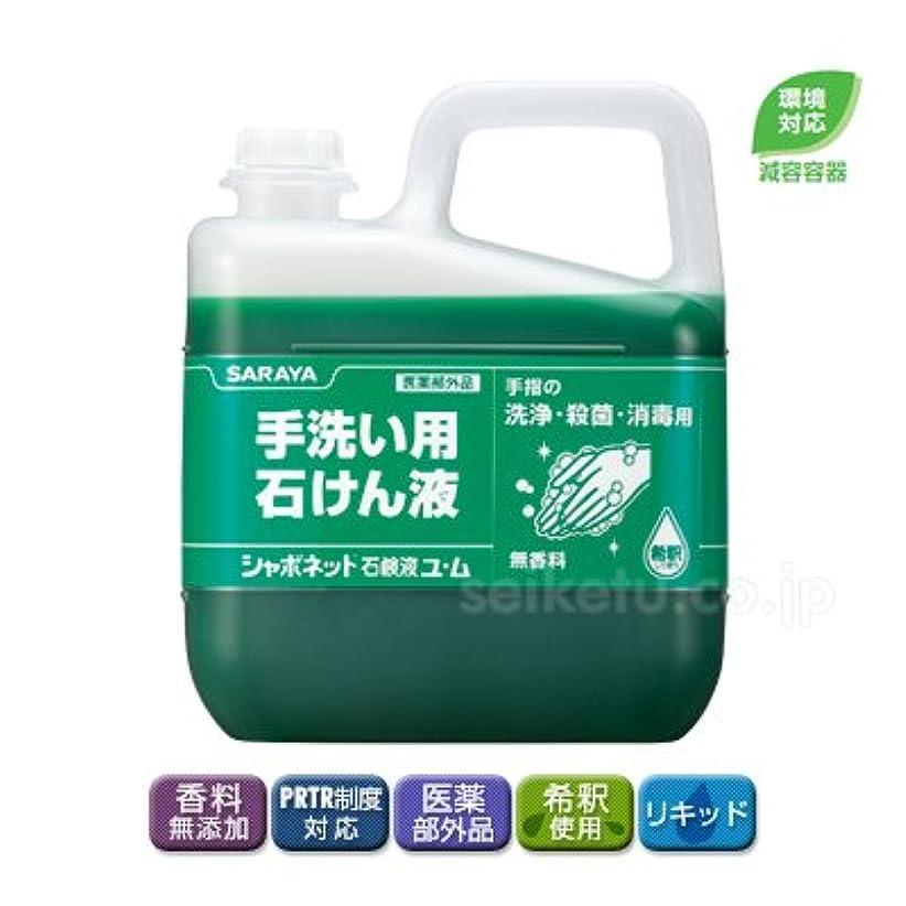 地雷原旅行セーター【清潔キレイ館】サラヤ シャボネット石鹸液ユ?ム(5kg)