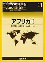 アフリカ〈1〉 (朝倉世界地理講座―大地と人間の物語)