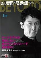 Dr.岩田の感染症アップグレードBEYOND(上)/ケアネットDVD