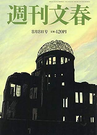週刊文春 2019年 8/8 号 [雑誌]