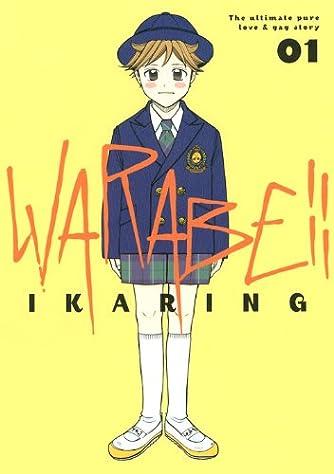 WARABE!!(1) (KCデラックス)