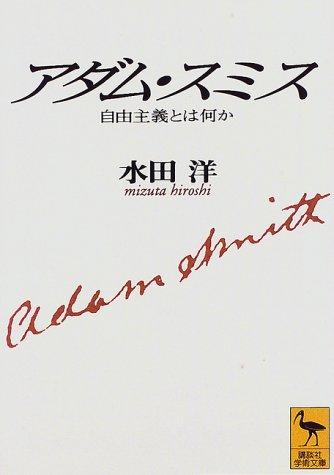 アダム・スミス (講談社学術文庫)