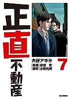 正直不動産 コミック 1-7巻セット