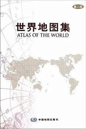 13年世界地图集(第2版)