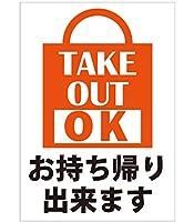 【お持ち帰り出来ます TAKEOUT出来ます ステッカー・シール】 店舗入り口やドア・窓・壁に貼りテイクアウト営業中をアピールしお客さんを集める ソーシャルディスタンス告知を貼るだけでアピール (オレンジ, A1サイズ)