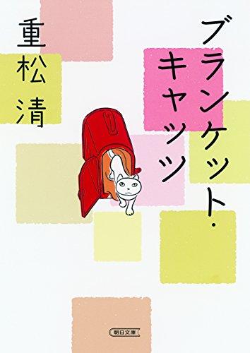 ブランケット・キャッツ (朝日文庫)