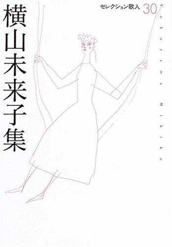 横山未来子集 (セレクション歌人 30)