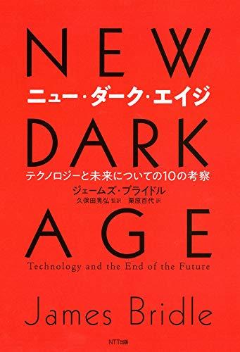 ニュー・ダーク・エイジ テクノロジーと未来についての10の考察