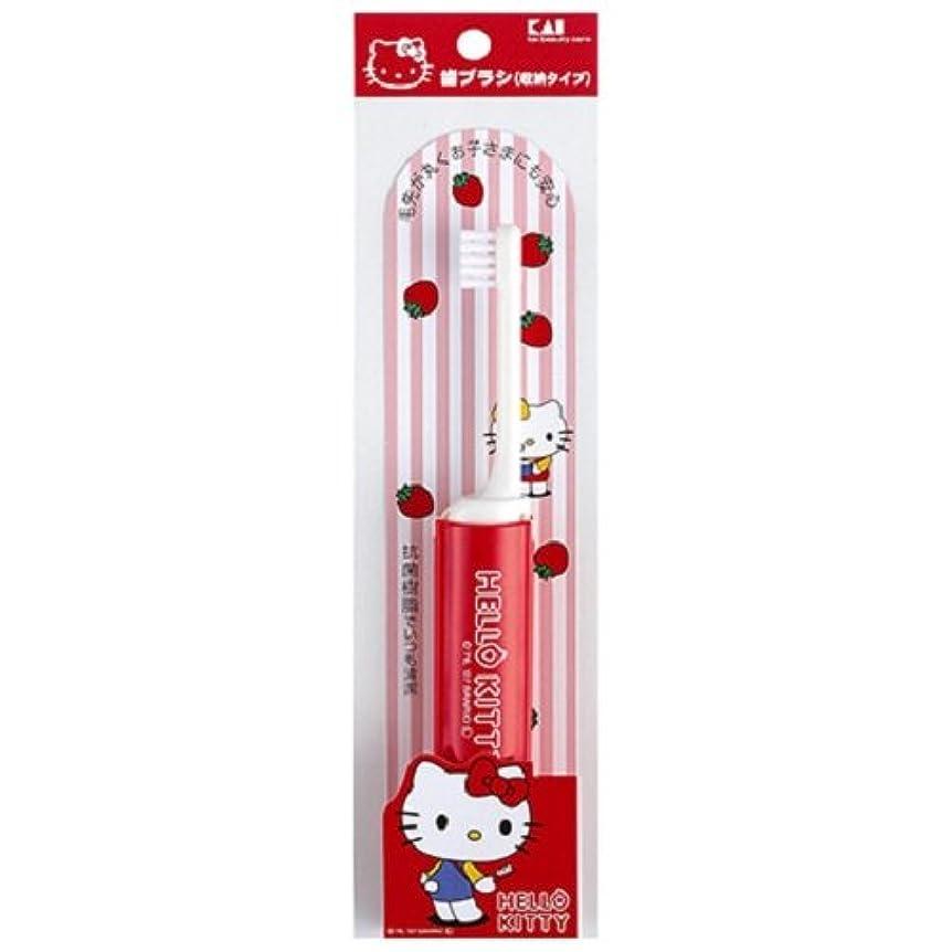ビリーヤギ生む圧縮貝印 キティ 歯ブラシ S KK1715