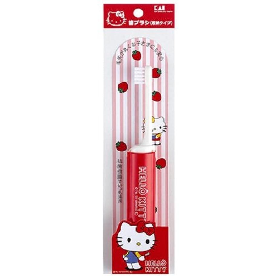 捧げる怖い贅沢貝印 キティ 歯ブラシ S KK1715